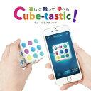 Pai Technology Cube-tastic! 【 スマホで知育 / ルービックキューブ / 攻略法 キューブ タスティック / 考える力を伸ばす / ...