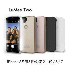 【正規販売代理店】 《 LuMee 》LuMee Two iPhone SE 第2世代/8/7/6s/6 Case【 光るケース / 自撮りケース / セルフィーライト 】 《 ルミー スマホ スマホケース アイフォン7 》 4580395330
