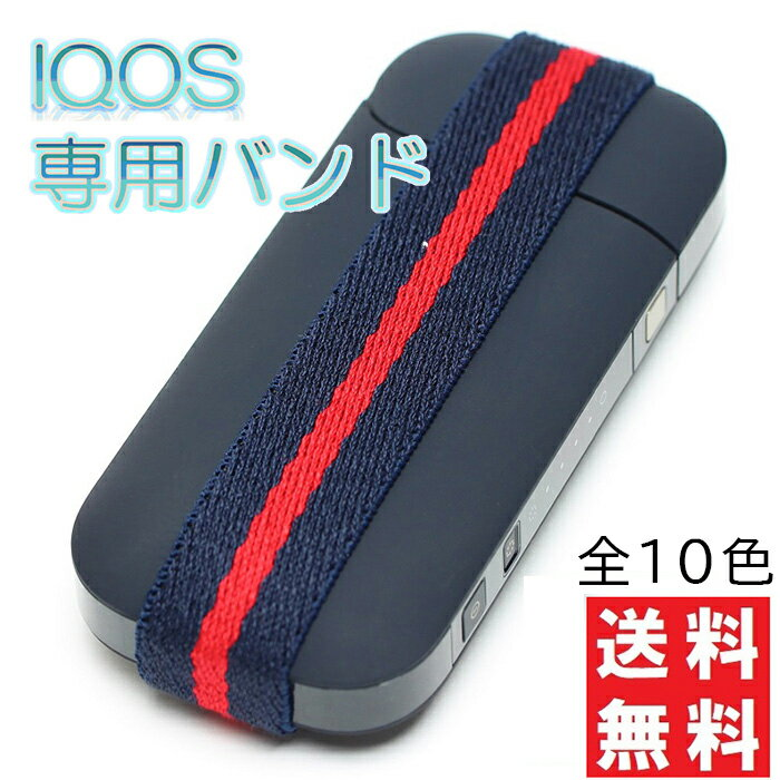 【アイコス専用バンド】アイコス 専用 バンド 日本製 固定バンド iQOS アイコスバンド 爪折れ 対策 ゴム iQOS / 2.4plus 対応 アイコスゴム ゴムバンド (iQOS / iQOS2.4plus 対応)