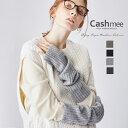 カシミヤ 100% リブ アームウォーマー Cashmee カシミヤ 100% 4color 全4色 カシミア カシミヤ100% カシミア100% レ…