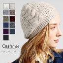 【全11色】『カシミヤ100% ケーブルニット帽子11color』カシミヤ カシミア 100% ニット帽 ニット帽子 ニットキャッ…