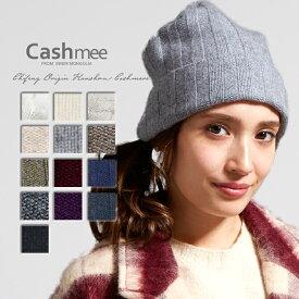 【全13色】『カシミヤ100% ニット帽子13color』最高級のカシミアで最高級の心地良さを約束します!ニット帽 ニットキャップ レディースニット帽子 メンズニット帽子 カシミア100% レディース メンズ 男性 女性 シンプル おしゃれ 誕生日 クリスマス プレゼント 贈り物