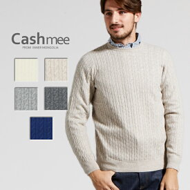 【全5色】 『Cashmee カシミヤ 100% ケーブル編みセーター/ 5color』ニット/メンズ/ファッション/カシミヤ/カシミア/シンプル/ベーシック
