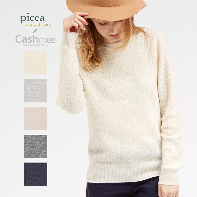 『Cashmee×picea ベイビーカシミヤ100% ユニセックス ケーブル編みクルーネックセーター 5color』【全5色】ニット/レディース/ファッション/カシミヤ/カシミア/シンプル/ベーシック/セーター