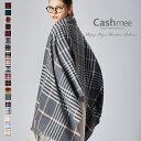 カシミヤ ストール Cashmee 100% チェック柄 nouvelle lune 19color 全19色 カシミア ストール カシミヤ100% カシミ…