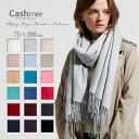 『Cashmee カシミヤ 100% ファインストール/Venus 18color』【全18色】カシミア100% カシミアストール カシミヤスト…