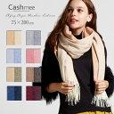 『Cashmee カシミヤ100% リバーシブルファインストール/Capella 8color』【全8色】カシミア100% カシミヤストール …