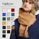 カシミヤ マフラー Cashmee カシミア100% ベーシックウェーブ ciel 19color 全19色 カシミアマフラー カシミヤ100% …