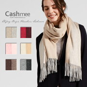 『Cashmeeカシミヤ100%リバーシブルストール/Fomalhaut大判6color』【全6色】2016新商品『大人気のリバーシブルストールを最高級の品質で』カシミヤ/カシミア/大判/ギフト/プレゼント/贈り物/誕生日/誕生日プレゼント/クリスマス/クリスマスプレゼント/クリスマスギフト