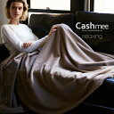 『Cashmee カシミヤ100% 無染色 ブラウン カシミヤ ブランケット 毛布』カシミヤ毛布 カシミア 100% シングル 大判 …