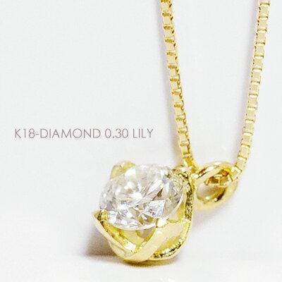 ダイヤモンド リリーペンダント 0.3カラット ネックレス K18YG DIAMOND LILY PENDANT NECKLACEシンプルダイヤモンド 4点留めアレンジ【楽ギフ_包装】