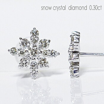 K18WG(ホワイトゴールド) ダイヤモンド スノークリスタル クロスセット スタッドピアス K18PG,YG別作可/雪の結晶/「送料無料」【楽ギフ_包装】