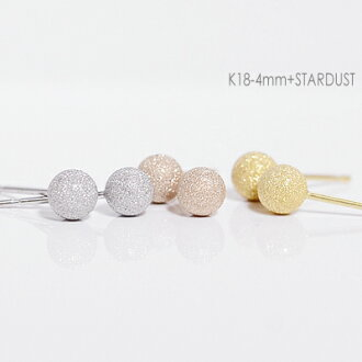 4 mmSTARDUST BALL K18WG/PG/YG STAD PIERCE white, pink and yellow gold Stardust ball Stud Earrings / ball earrings 4 mm / piercing / basic / Flash ball