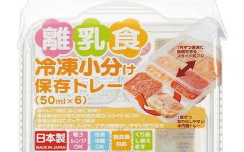離乳食冷凍小分けトレー50ml×6