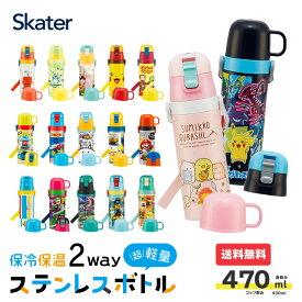 【SKDC4】2021年柄スケーター キャップを替えて使い方2通り2WAYステンレスボトル//水筒 キッズ 保冷 保温 使い分け キッズ ジュニア 水筒 子供用 ステンレス すいとう 子ども用水筒 キャラクター//