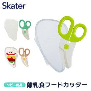 スケーター 離乳食フードカッターシンプル 軽い プラスチック 離乳食 介護食 グリーン シニアベーシック バーガーコンクス BFC1