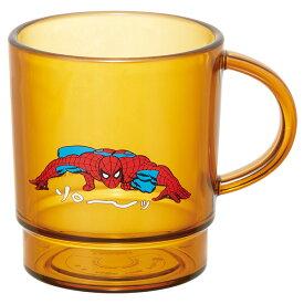 スタッキングコップ[340ml]●カタカナ/スパイダーマン●//重なるカップ 食事 飲料 マイカップ マイコップ MARVEL マーベル//