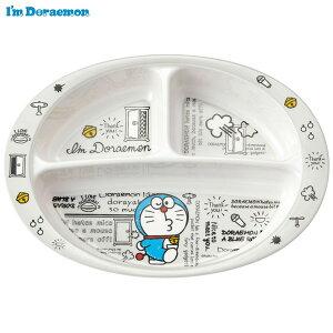 スケーター ●I'm Doraemon●メラミン製ランチプレート//メラミン食器 モーニングプレート ランチ皿 仕切り皿 こども食器 子供用食器 子ども食器 子供食器 子ども用 こども用 ランチ 食事 ご飯