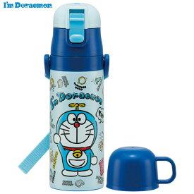 キャップを替えて使い方2通り超軽量コンパクト2WAYステンレスボトル●I'm Doraemon ぬいぐるみいっぱい●//水筒 保冷 保温 使い分け キッズ ジュニア 子供用 ステンレス すいとう I'm Doraemon アイムドラえもん ドラえもん//