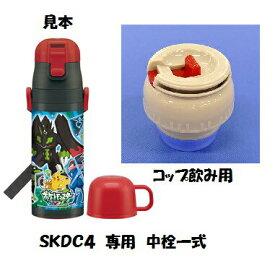 【宅配便のみ】SKDC4専用〔中栓〕【スケーター/ステンレス 水筒/部品/パーツ】