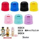 ●パーツ販売●【SDC4】キャップユニット//子ども用 ステンレスボトル フタ 飲み口 ユニットキャップ 直飲みパーツ パ…