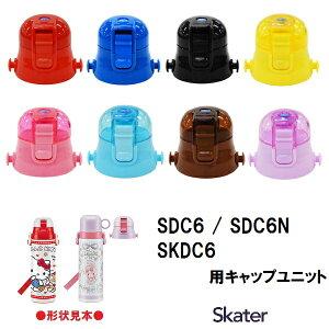 ●パーツ販売●【SDC6】キャップユニット//子ども用 ステンレスボトル フタ 飲み口 ユニットキャップ 直飲みパーツ パッキン付き 部品 パーツ 交換用 水筒 すいとう 交換部品 SDC6 SDC6N SKDC6 ス