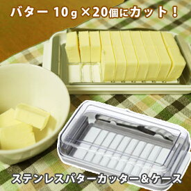 【P10倍9日20:00〜】ステンレスカッター付きバターケース便利な先割れタイプのバターナイフ付き♪//バターカット/簡単/便利/調理/パン/お菓子/料理/製菓/BTG2DX//