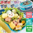 ふわっと子供用お弁当箱 プラスチック360mlロック式小判型一段 ディズニー ツムツム トイストーリー アナと雪の女王 …