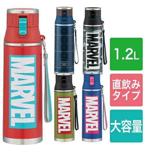 大容量 保冷水筒1200ml ワンプッシュステンレスボトル 直飲みタイプ メンズ 男性 男の子 MARVEL マーベル 1リットル以上のたっぷりサイズ sdmc12