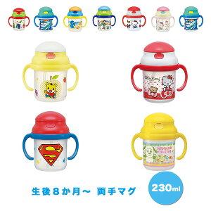 シリコン飲み口 ストローホッパー 両手マグ マグ ボトル コップつき ベビー キッズ 子供 赤ちゃん 水筒 ストロー かわいい キャラクター はらぺこあおむし スーパーマン プラレール