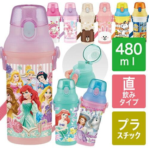 キャラクター 直飲み 水筒 480ml 食洗機対応 水筒 子供用 プラスチック おしゃれ かわいい プラ水筒 ワンプッシュ プラスチック 計量 軽い ショルダー 肩紐 ポケットモンスター マーベル
