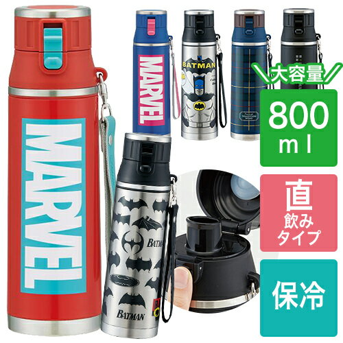 大容量 保冷水筒800ml ワンプッシュステンレスボトル 直飲みタイプ メンズ おしゃれでかっこいいデザインがそろってます MARVEL(マーベル)BATMAN(バットマン)DCコミック シンプル プレミアムマスター トラディションマイン(タータンチェック)プレゼントにも!