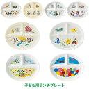 ンチプレート キッズ 子供用 子供 お皿 皿 ランチ皿 プレート プラスチック ポリプロピレン 食器 キッズ ギフトラッピ…