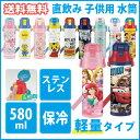 【送料無料】キャラクター 子供用 水筒 580ml 保冷 ステンレス ショルダー 子ども 直飲み ディズニー カーズ トイストーリー ・・・