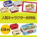 【 送料無料 】 4点ロック お弁当箱 キャラクター 弁当箱 学生 子供