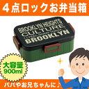 【 送料無料 】 4点ロック お弁当箱 900ml ブルックリン おしゃれ かっこいい 子供 弁当箱 大容量 大きい ロゴ シンプ…