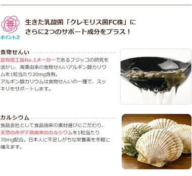 フジッコ公式善玉菌のチカラ3袋セット