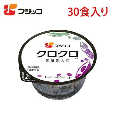 【送料無料】クロクロ(30食入)フジッコ公式黒酢と黒大豆の健康食品