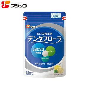 フジッコお口の善玉菌 デンタフローラ(1袋セット)「L8020乳酸菌」配合のお口の善玉菌で歯みがきプラスの新習慣。お口スッキリ!さわやかなレモンミント味のタブレット。