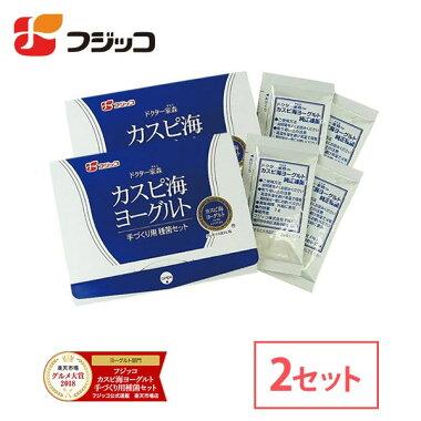 カスピ海ヨーグルト手づくり用種菌セット☆グルメ大賞2011☆