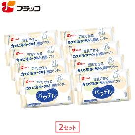 フジッコ<豆乳用>カスピ海ヨーグルトパウダー パウデル 2セット豆乳100%でカスピ海ヨーグルトが作れる補助パウダー