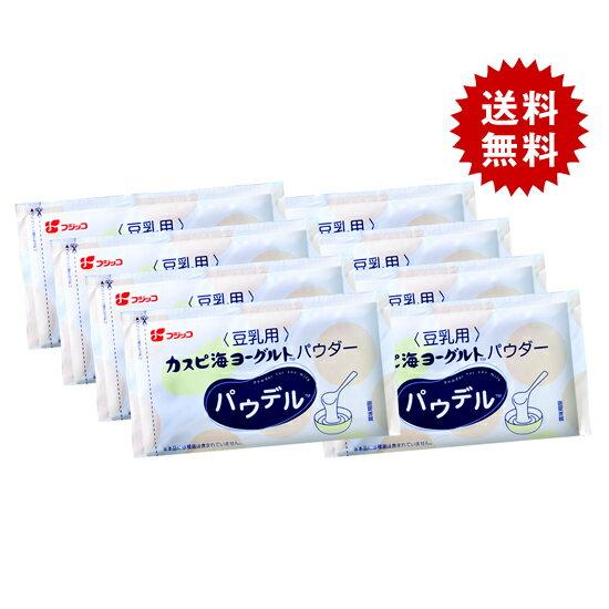 【送料無料】フジッコ 豆乳用カスピ海ヨーグルトパウダー パウデル