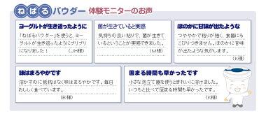 【楽天限定特別セット】ねばるパウダー+種菌セット