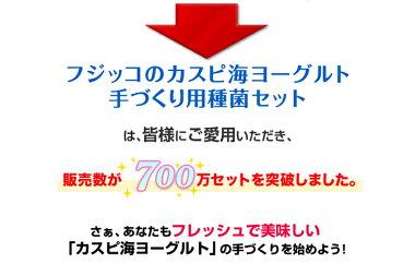 フジッコカスピ海ヨーグルト手づくり用種菌2セット組☆グルメ大賞2011☆