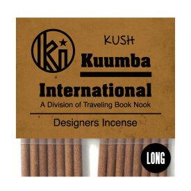 クンバ お香 程良い渋さと甘さを兼ね揃えたオリエンタルな香り 15本入り レギュラーサイズ Kush インセンス KUUMBA