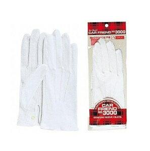 【12双セット販売】おたふく手袋 3000 カーフレンドセーム No.3000 ホック付 フリーサイズ