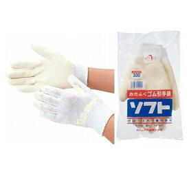 【12双セット販売】おたふく手袋 330 ゴム引手袋ソフト 白 手袋 フリーサイズ