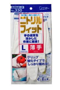【240双セット】エステー モデルローブ No330ニトリルフィット薄手 ニトリルゴム手袋 全長約30cm