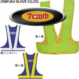 【定形外発送】おたふく手袋 9012-7 安全ベスト7センチ幅