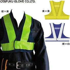 おたふく手袋 9032-7 安全ベスト カプセル40 ショート丈